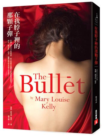 瑪麗‧露易絲‧凱莉《在我脖子裡的那顆子彈》