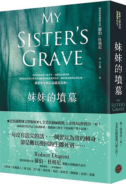 羅伯‧杜格尼《妹妹的墳墓》