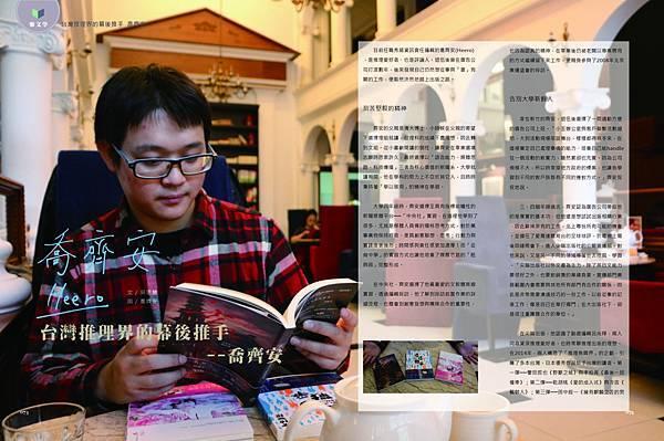 金車藝文風雜誌3月講堂的作者專訪---我^^