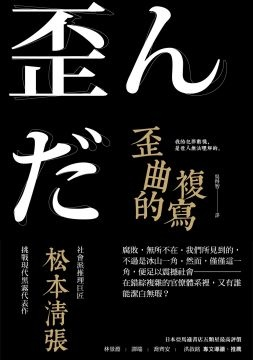 松本清張《歪曲的複寫》(新版)