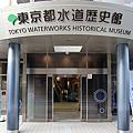 東京都水道歷史館