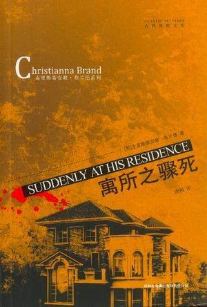 克麗斯汀娜・布蘭德《寓所之驟死》