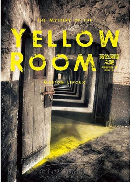 卡斯頓・勒胡《黃色房間之謎》