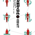 島田莊司《占星術殺人事件【改訂完全版】》