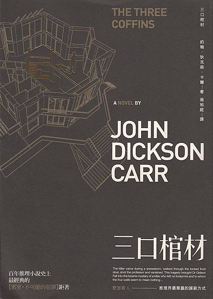 約翰・狄克森・卡爾《三口棺材》