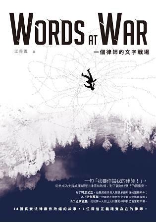 江秀雪《一個律師的文字戰場》