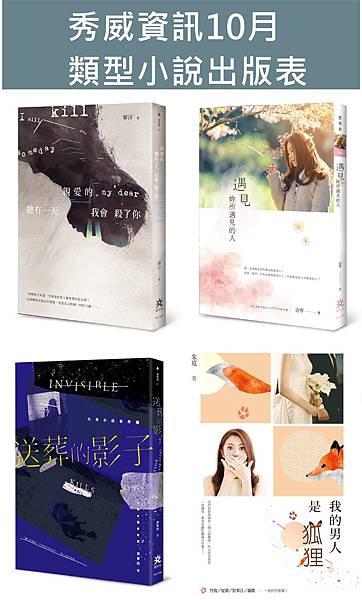 秀威資訊10月類型小說出版表