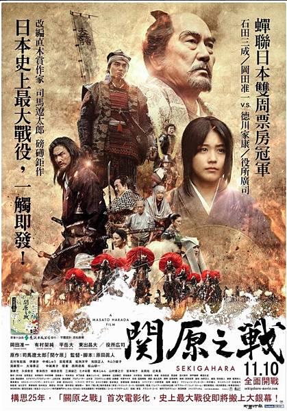 2017年日本電影《關原之戰》.jpg