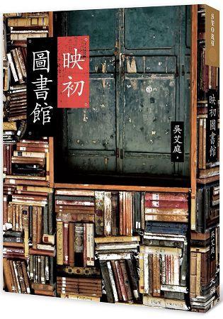 吳艾庭《映初圖書館》