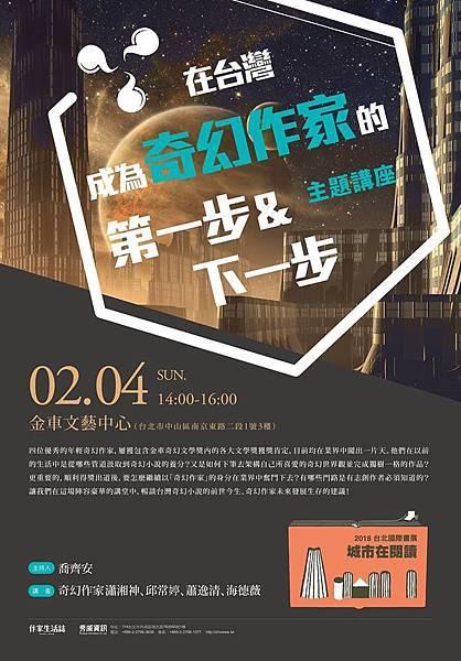 2018/02/04 金車文藝中心「在台灣成為奇幻作家的第一步與下一步」主題講座