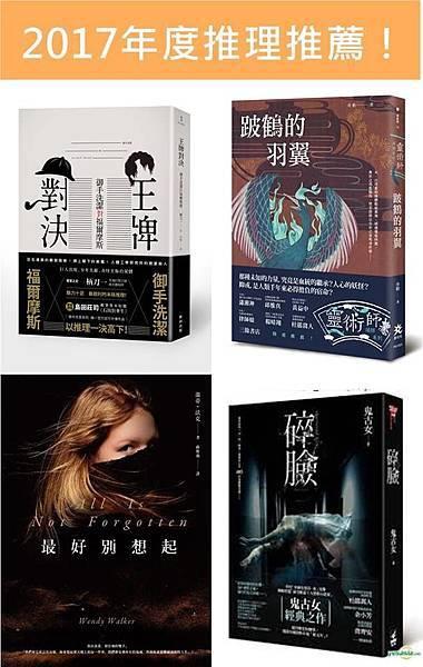 2017年度最佳推理小說推薦表!