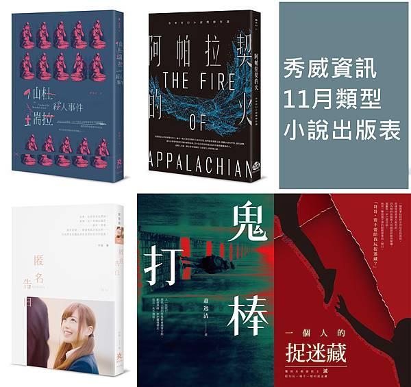 秀威資訊11月類型小說出版表