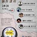 2018台灣推理作家協會第五屆推理創作課程.jpg