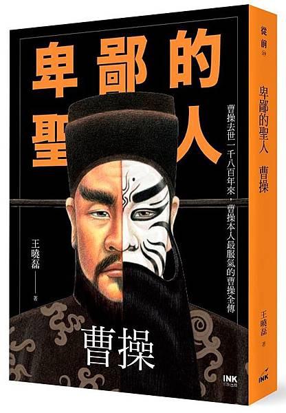 王曉磊《卑鄙的聖人:曹操》