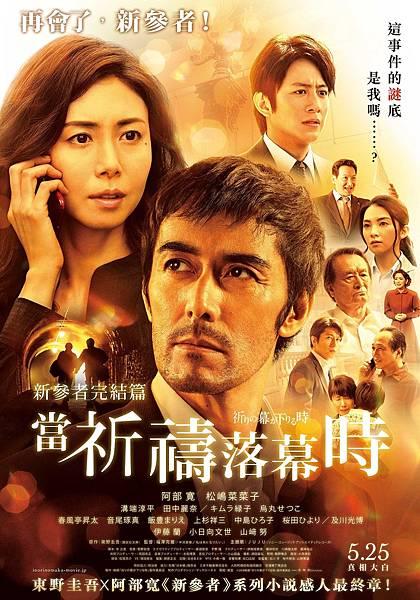 2018年日本電影《新參者完結篇:當祈禱落幕時》