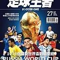 足球王者5月號:2018俄羅斯世界盃觀戰聖經