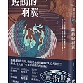 舟動《跛鶴的羽翼--靈術師偵探系列》