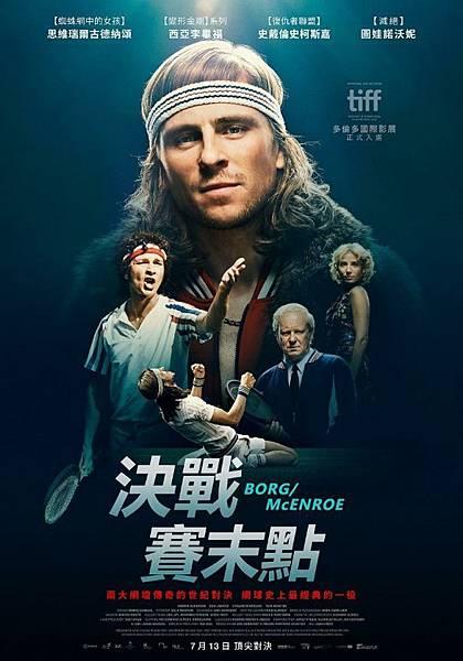 2018瑞典電影《決戰賽末點》