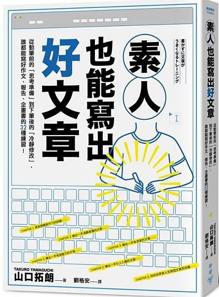 山口拓朗《素人也能寫出好文章:從動筆前的「思考準備」到下筆後的「冷靜修改」,誰都能寫好作文、報告、企畫書的32種練習!》
