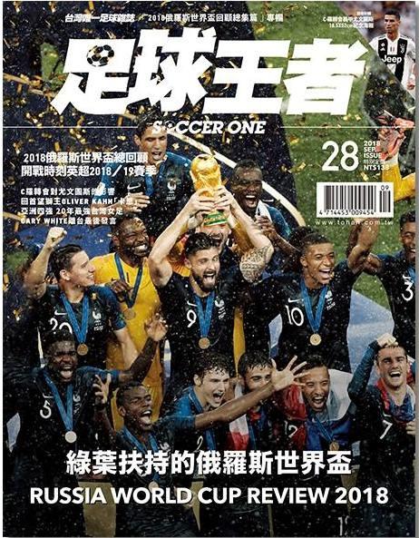 足球王者Soccer One 9月號%2F2018 第28期.jpg