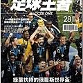 足球王者Soccer One 9月號/2018 第28期.jpg