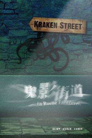 保羅.霍爾特《鬼影街道》