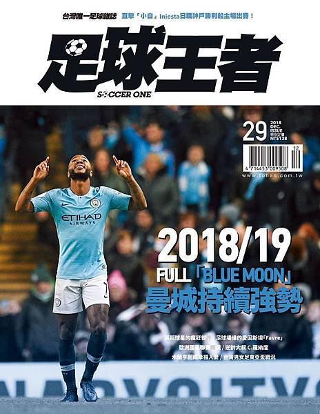 足球王者Soccer One 12月號%2F2018 第29期