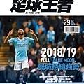 足球王者Soccer One 12月號/2018 第29期