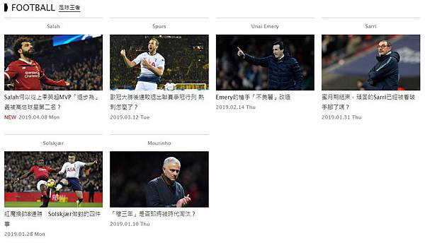 我的足球王者網站專欄示意01