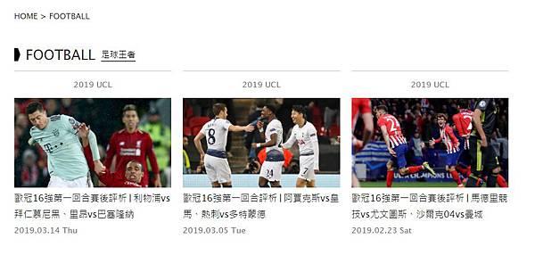 我的足球王者網站專欄示意02