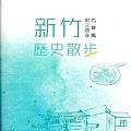新竹市文化局《九降風吹三百年: 新竹歷史散步》