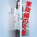 2011年日劇《家政婦女王》
