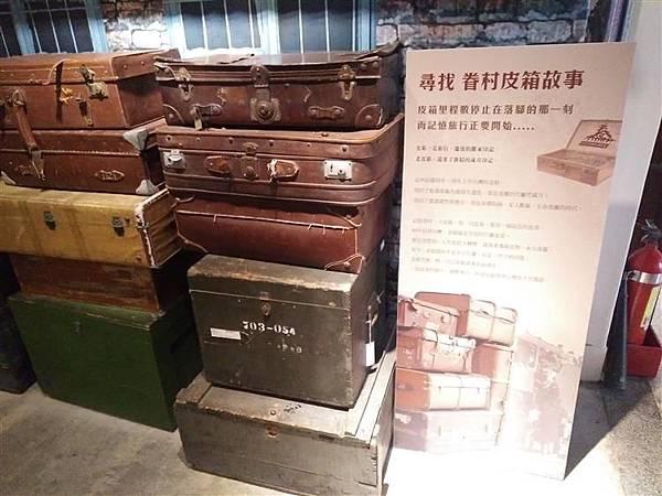 一件件皮箱,記載著眷村的無數家族回憶.jpg