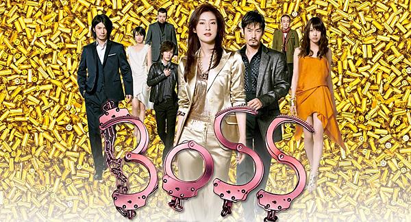 2009年日劇《BOSS女王》