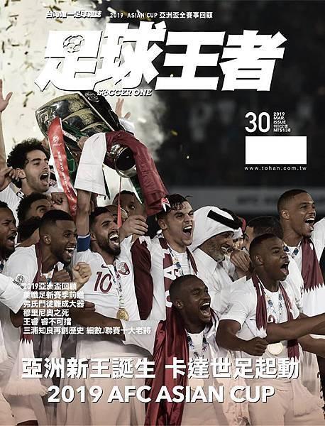 足球王者Soccer One 3月號%2F2019 第30期