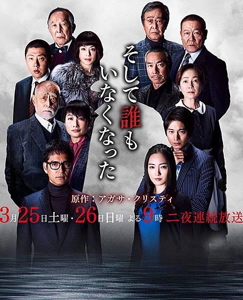 2017年朝日日劇SP《一個都不留》