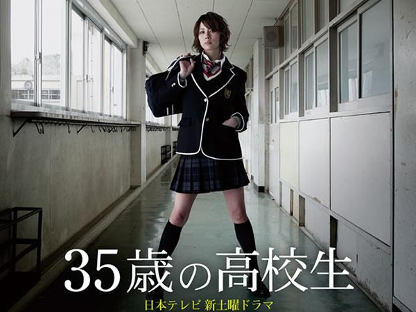 2013年日劇《35歲高校生》