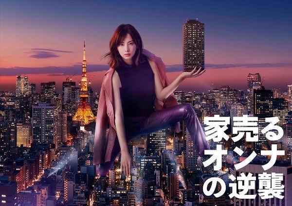 2019年日劇《房仲女王大逆襲》