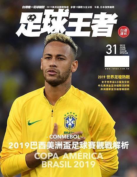 足球王者Soccer One 6月號%2F2019 第31期