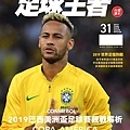 足球王者Soccer One 6月號/2019 第31期