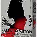 凱倫・漢彌爾頓《完美女友》