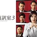 2019年日劇《女王偵訊室3》