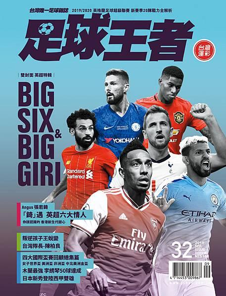 足球王者Soccer One 9月號%2F2019 第32期