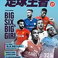 足球王者Soccer One 9月號/2019 第32期