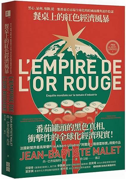 尚-巴普提斯特・馬雷《餐桌上的紅色經濟風暴:黑心、暴利、壟斷,從一顆番茄看市場全球化的跨國商機與運作陰謀》