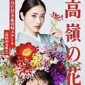 2018年日劇《高嶺之花》
