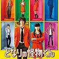 2018年日本電影《鄰座的怪同學》.jpg