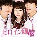 2015年日本電影《女主角失格》