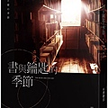 米澤穗信《書與鑰匙的季節》