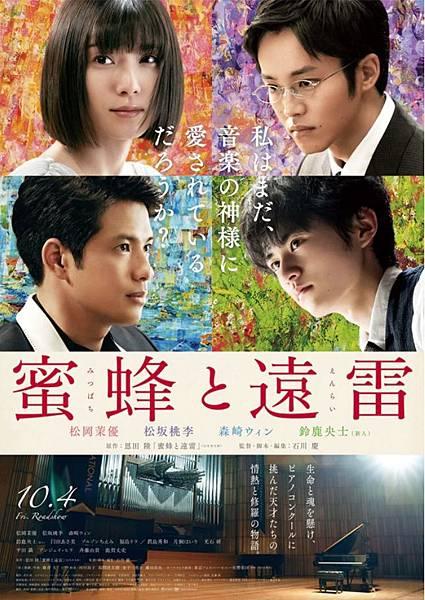 2019年日本電影《蜜蜂與遠雷》
